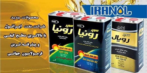 قیمت روغن موتور ایرانول 8000_ 12000