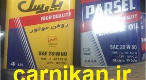 Saba Chemistry Lubricant Engine Oil Price
